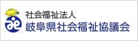 社会福祉法人岐阜県社会福祉協議会