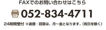 FAX:052-834-4711