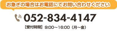 TEL:052-834-4147