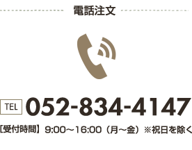 電話申込み