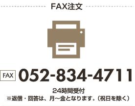 FAX申込み