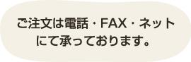 ご注文は電話・FAX・ネットにて承っております。