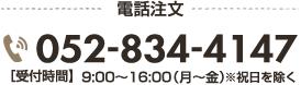 電話注文:052-834-4147