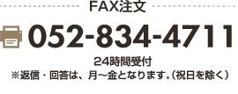 FAX注文:052-834-4711
