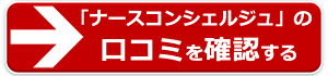 口コミボタン