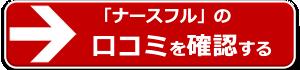 ナースフル口コミボタン