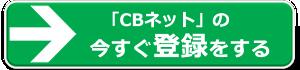 CBネットへ登録