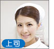 看護師上司