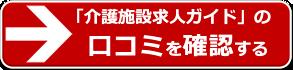 介護施設求人ガイド口コミボタン