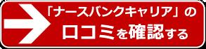 ナースバンクキャリア口コミ
