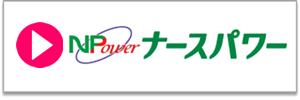 ナースパワー登録