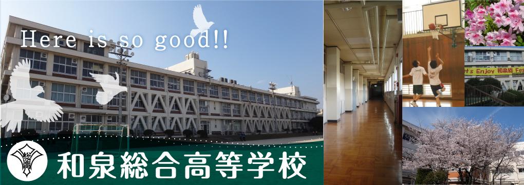 学びの、その先を見つめる。和泉総合高等学校