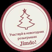 Участвуй в новогодних розыгрышах Jimdo!