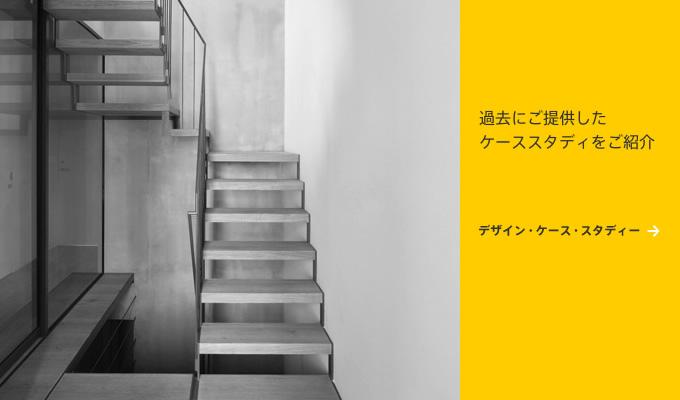 デザイン・ケース・スタディ